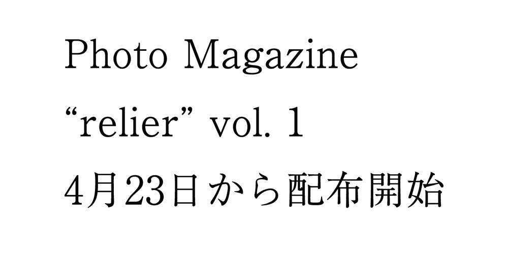 "Photo Magazine ""relier"" vol.1 4月23日から配布開始"