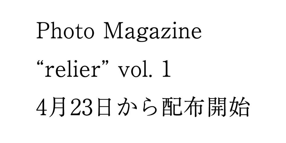 "Photo Magazine ""relier"" vol.1 4月23日から配布開始"